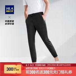 HLA/海澜之家弹力休闲裤运动长裤男