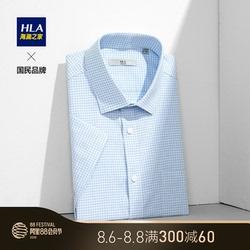 HLA/海澜之家棉质免烫短袖衬衫2020夏季新品清爽格纹短衬男