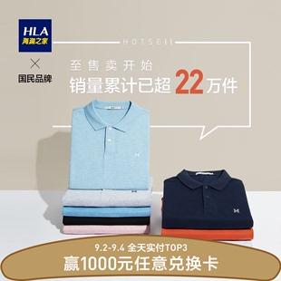 HLA/海澜之家青年补贴清爽POLO衫2020夏季新品亲肤透气短T男
