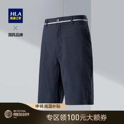 HLA/海澜之家时尚休闲中裤2020夏季新品舒适大气裤子男