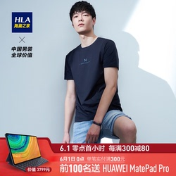 HLA/海澜之家净色字母款短袖T恤2020夏季新品圆领微弹短T男