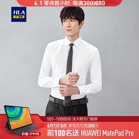 hla /海澜之家2019方领修身白衬衫