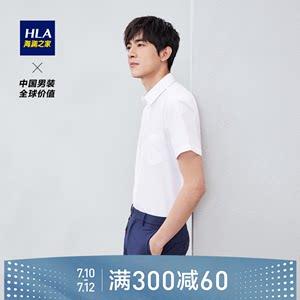 HLA/海澜之家经典正装衬衫林更新同款服帖有型翻领舒适短袖衬衫男
