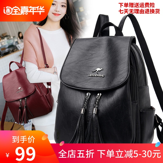 Hong Kong counter genuine handbag soft leather womens backpack versatile large capacity leisure tassel bag travel bag