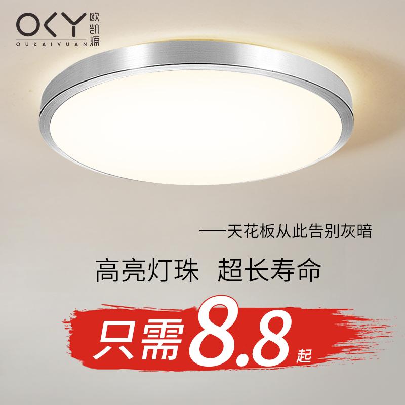タオバオ仕入れ代行-ibuy99 LED灯 吸顶灯led阳台走廊过道灯具简约现代圆形卫生间灯厨房房间卧室灯