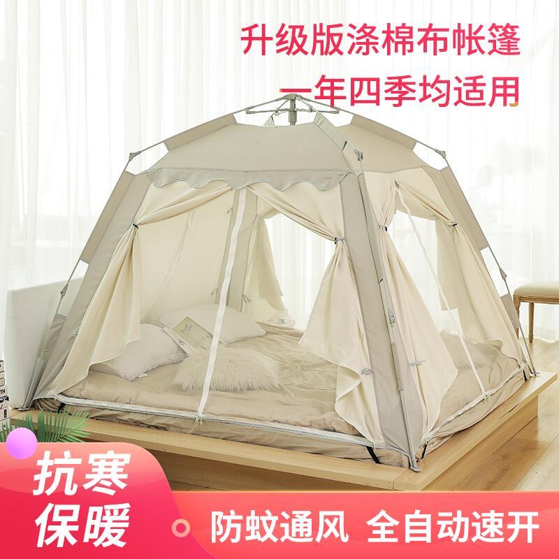 全自动家用儿童室内床上冬季房间帐篷保暖防风防寒蚊帐篷加厚折叠