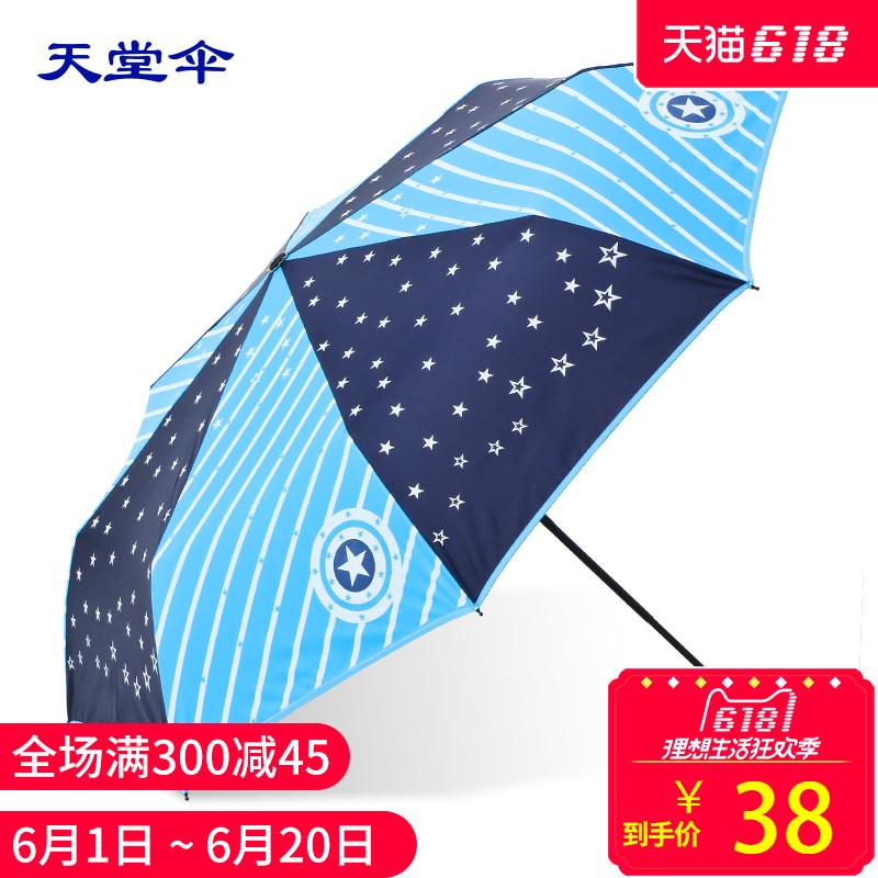 天堂傘學生雨傘摺疊傘大童男生初中生黑膠防紫外線遮陽晴雨兩用傘