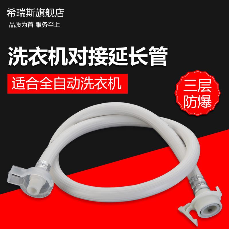 Впускные шланги для воды Артикул 580420385394