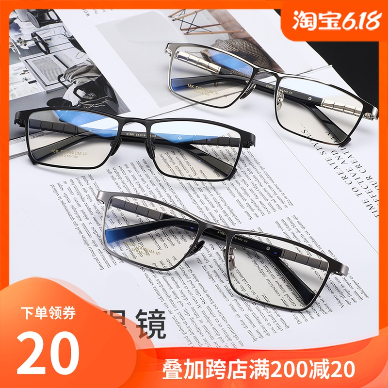 Haoson ultra light pure titanium spectacle frame mens half frame eyebrow line business full frame spectacle frame with myopia finished product anti blue light