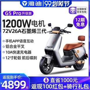 雅迪电动车G5冠能2.0 Pro石墨烯72V三代电池轻便摩托车踏板代步车