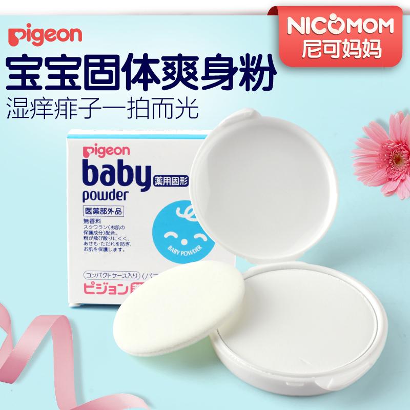 Япония Pigeon оригинал голубь новорожденный младенец младенец ребенок твердый яркий пудра для тела камыш порошок семян портативный случайный слойка