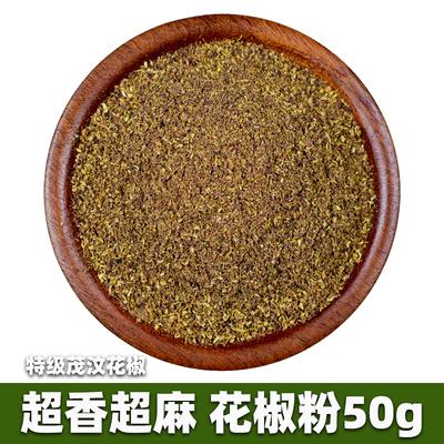 高品质 茂汶花椒特麻特香花椒粉50g梅花花椒面花椒大红袍麻椒粉