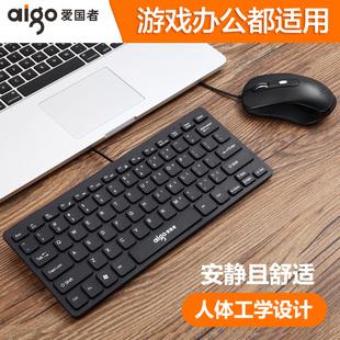 巧克力小键盘鼠标套装有线电脑静音无声笔记本外接迷你小型便携游戏办公家用超薄87键薄膜USB爱国者键鼠打字