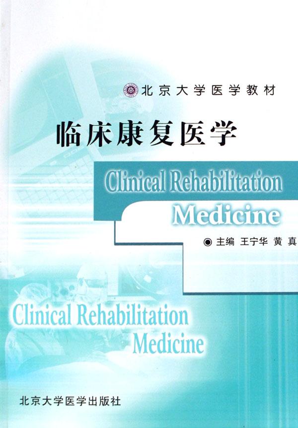 临床康复医学(北京大学医学教材)