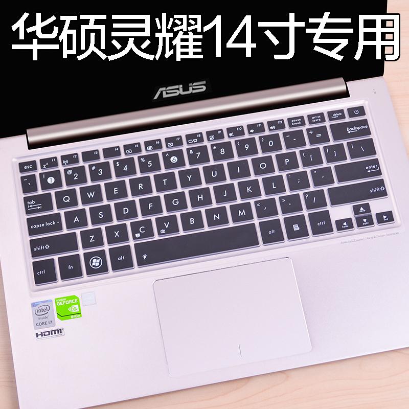 华硕ASUS灵耀笔记本键盘保护膜u4000uq7200电脑14英寸13贴13.3硅胶垫子U4100un u3000ua rx310 rx410防尘罩套