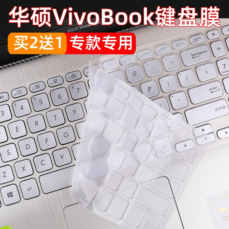 华硕灵耀vivobook14 2020版V4050F键盘保护贴膜V4000/V5000FL笔记本14s X/15sX电脑15.6寸防尘罩S4500/S5500F