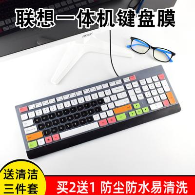 联想致美一体机AIO 520键盘保护膜23.8寸21.5商务办公520C逸330台式310电脑730S膜yoga 27防尘罩yoga life套