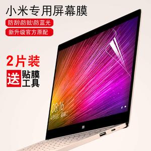 小米笔记本屏幕保护膜redmibook14 13电脑Air12.5 13.3 Pro15.6寸游戏本Ruby磨砂高清防蓝光润眼Redmig贴16.1