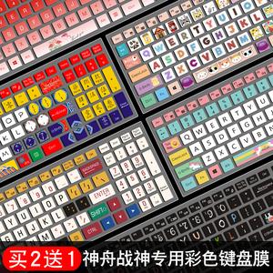 神舟战神Z7/Z7M-CT5NA/CT7NK键盘保护膜Z6/G7/G8/Z8/ZX6/ZX7笔记本GS/DA/GK/NT贴膜KP5GZ电脑防尘罩K670E/D套