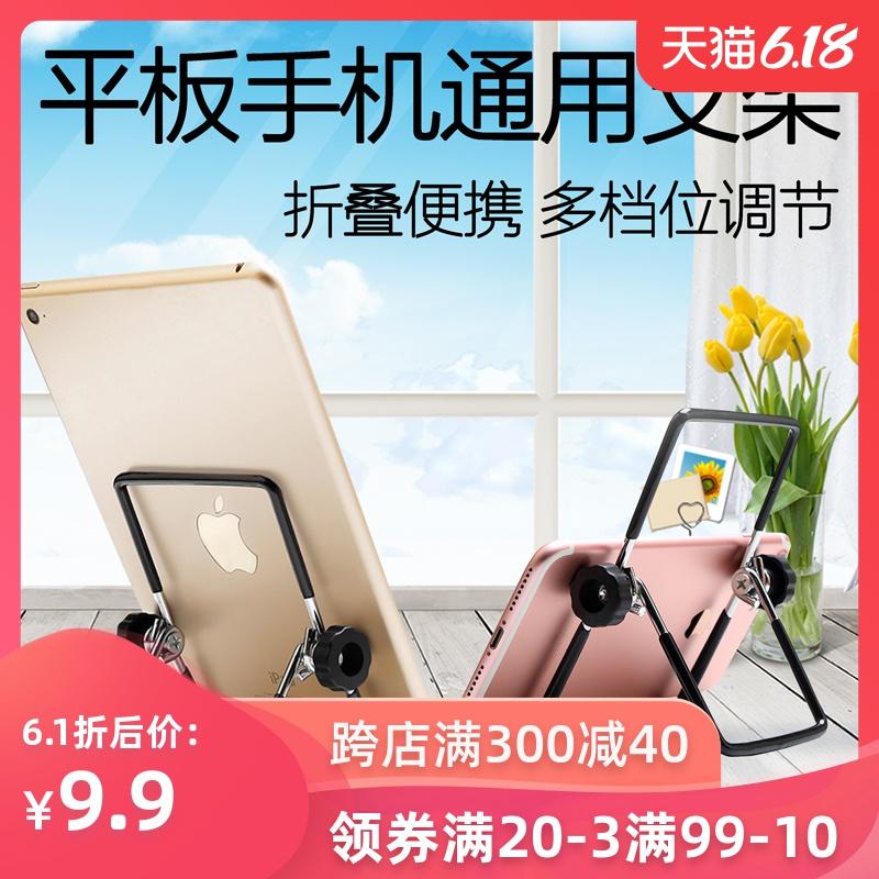 手机平板电脑支架桌面简约便携折叠式苹果ipad金属mini家用pro懒人通用小米4plus华为M3荣耀M5多功能托架配件