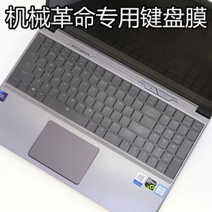 机械革命X8Ti Plus深海泰坦X6TiS X7Ti深海幽灵Z2 Air笔记本X1电脑X2键盘15.6寸17.3保护贴膜全覆盖X3防尘罩