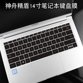 神舟精盾u45a1 a2畅玩版键盘防尘罩