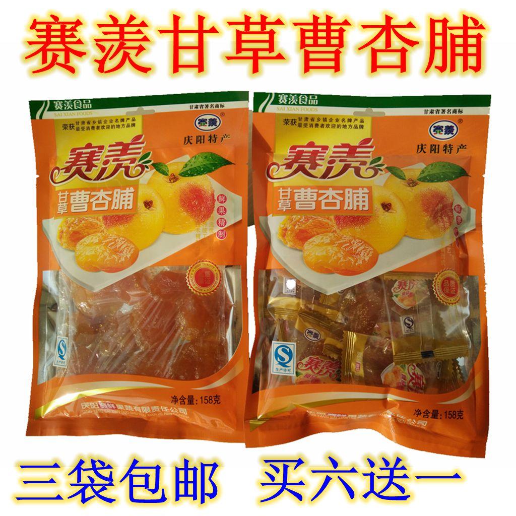 西北甘肃土特产 庆阳赛羡甘草曹杏脯 果肉脯蜜饯 158g零食品特价