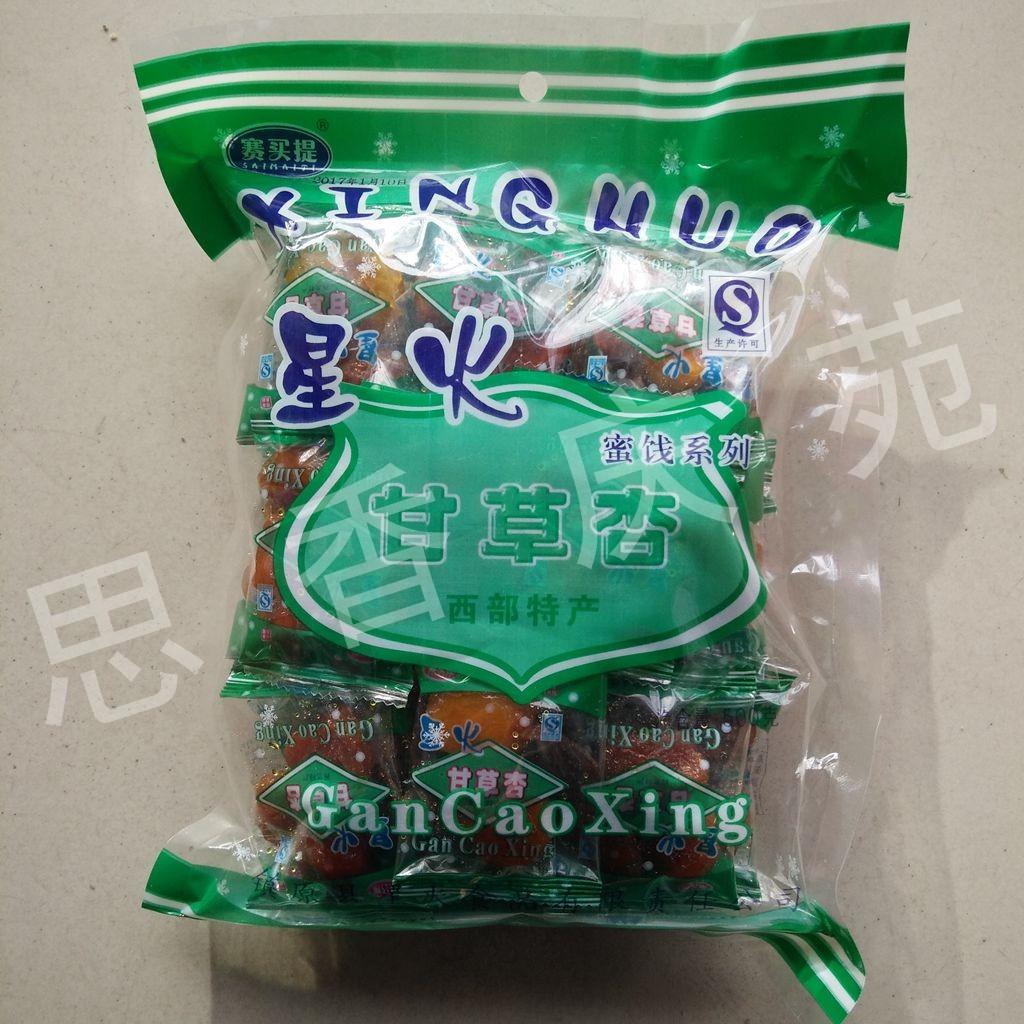 西北甘肃土特产 庆阳赛买提星火甘草杏 有核蜜饯特价包邮零食品