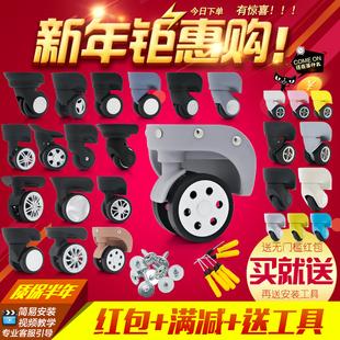 行李箱万向轮配件轮子 维修拉杆箱旅行皮箱密码箱包配件轮子轱辘
