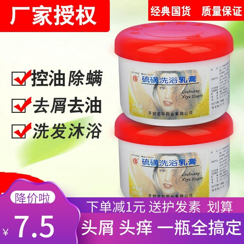 硫磺洗头膏洗浴乳膏洗发水头皮清洁去头皮屑神器去屑洗发露去螨虫