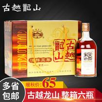 绍兴特产黄酒古越龙山清醇三年花雕酒半甜整箱500mlx6瓶米酒