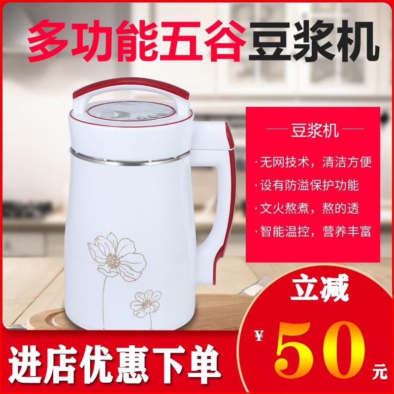 家用全自动豆浆机五谷杂粮豆浆机 多功能豆浆机