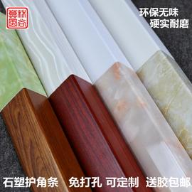 石塑PVC护角条护墙角保护条客厅装饰防撞包阳角线免打孔实木护角
