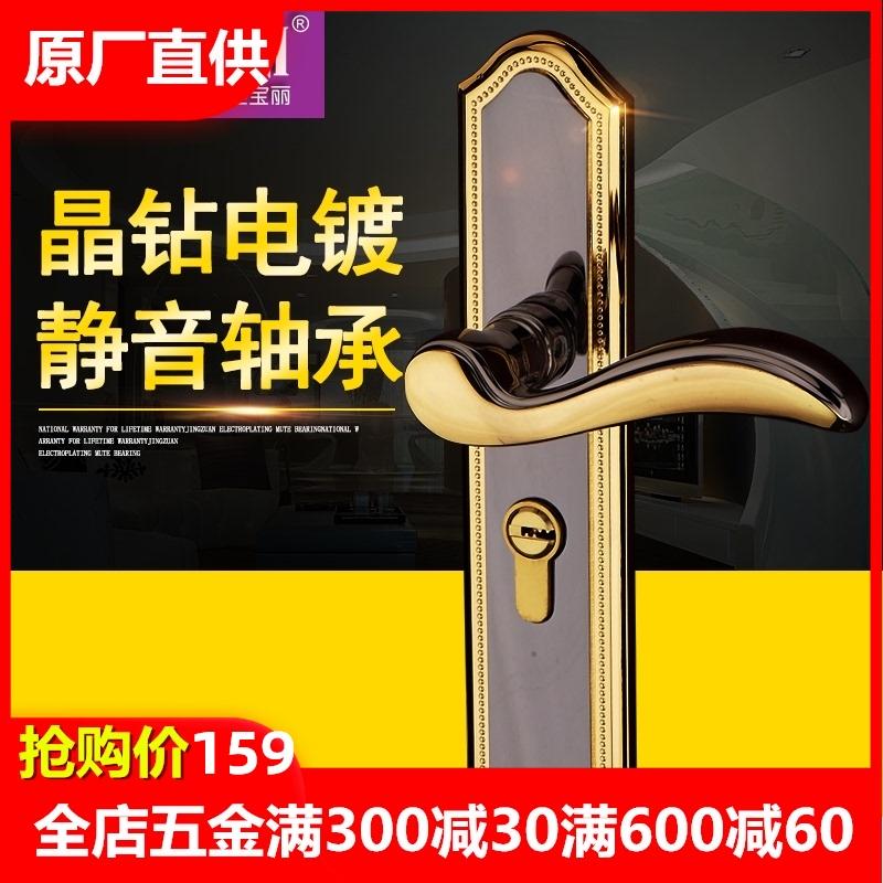 佳宝丽卧室内房门锁具实木门把手锁现代简约家用通用型黑金色轻奢