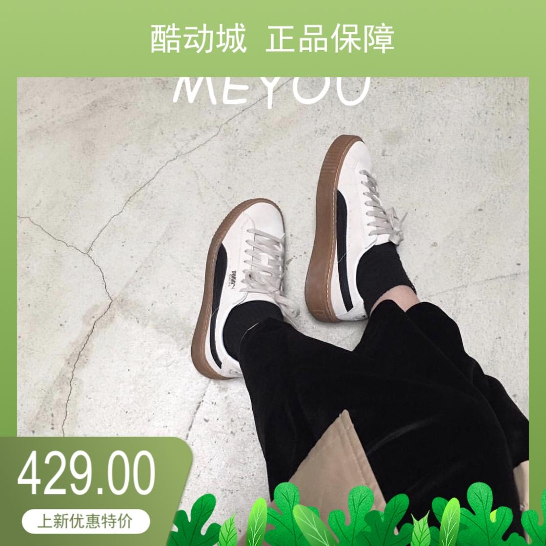 Puma Suede 彪马蕾哈娜黑棕白棕厚底松糕鞋小麦男女板鞋363559-01