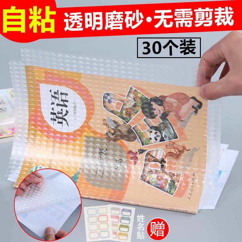 书皮书套透明磨砂小学生自粘书膜包书皮纸大中小书本保护套竖翻a4