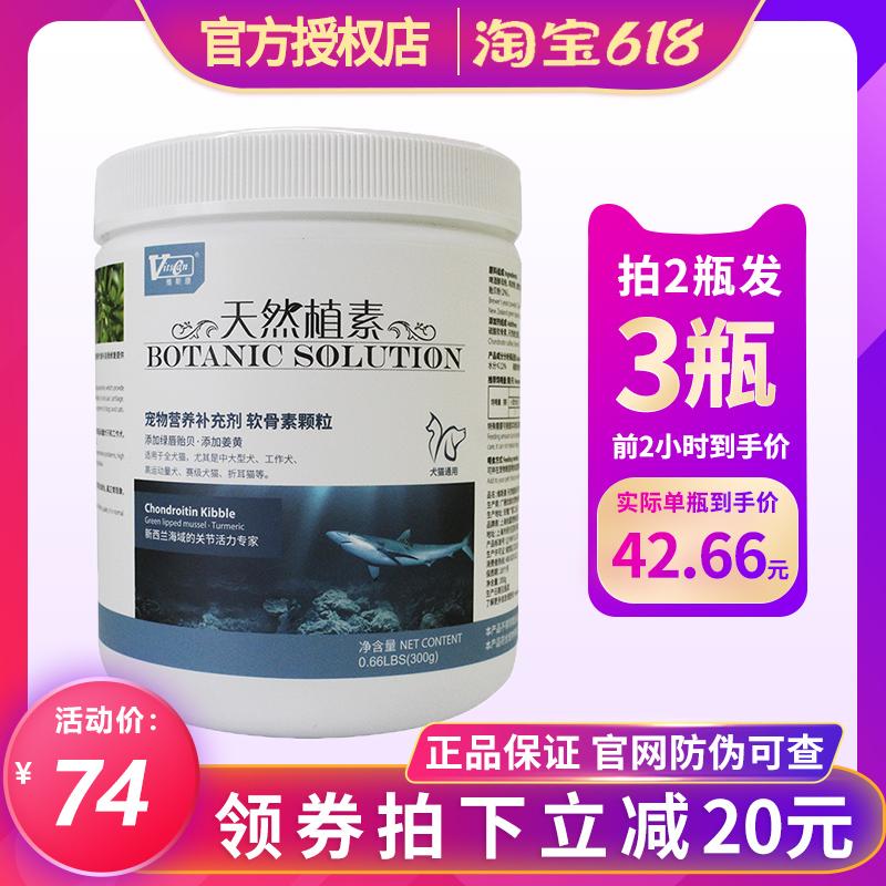 维斯康鲨鱼软骨素颗粒300g修复关节狗狗猫咪折耳猫专用补钙营养品