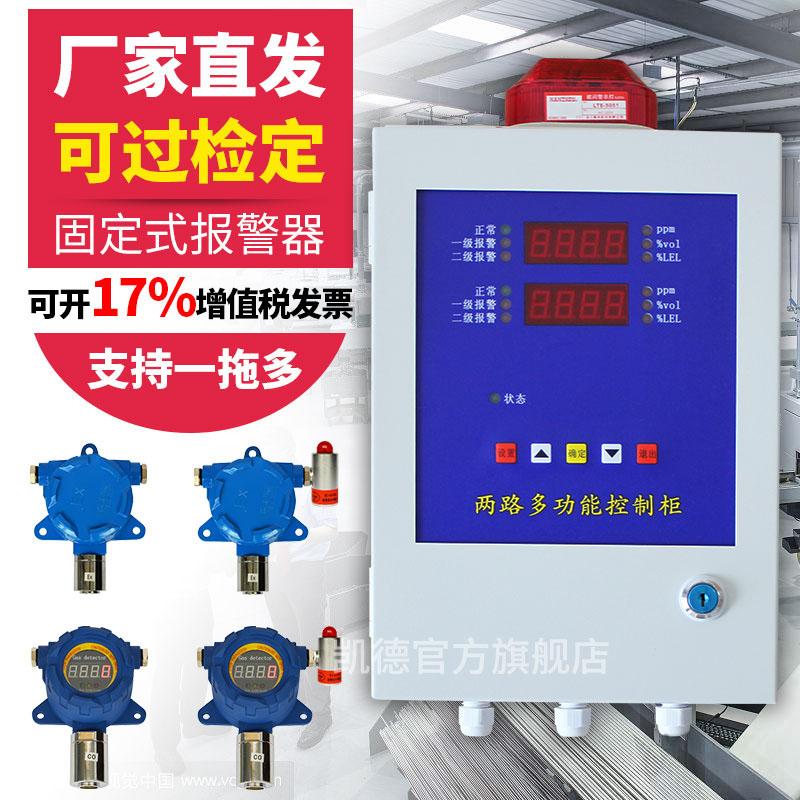 Промышленность фиксированный настенный можете газ тело зонд сигнализация природный газ концентрация вентиляционный утечка зонд контроль обнаружить инструмент