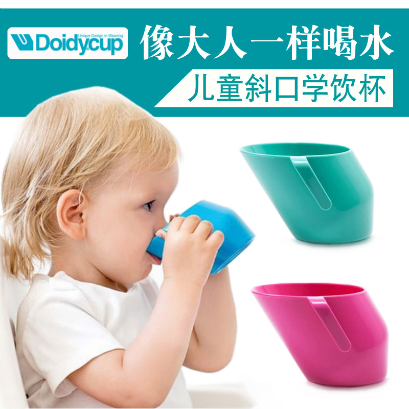 英国多迪Doidy Cup宝宝倾斜口杯 婴儿童牛奶杯训练喝水杯子学饮杯正品保证