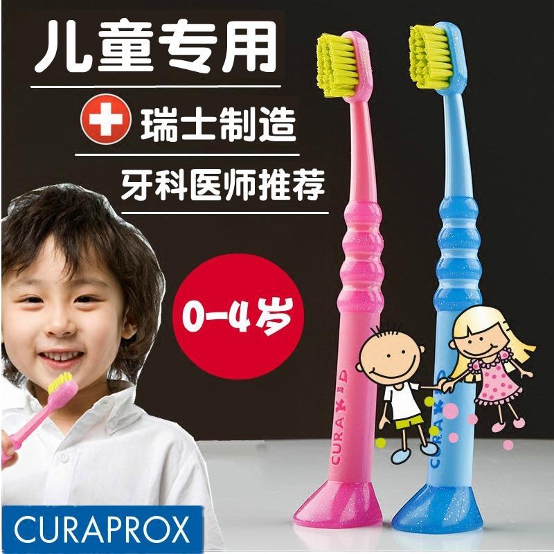瑞士Curaprox酷尔若思4260细软毛0-1-2-3-4岁宝宝婴儿童训练牙刷