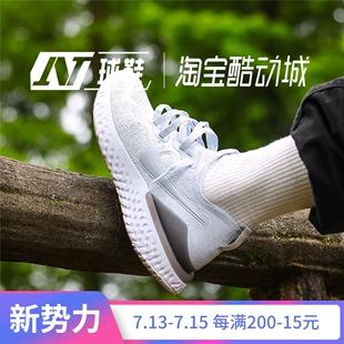 耐克NIKE EPIC REACT FLYKNIT 2男女飞线透气轻便跑步鞋BQ8928