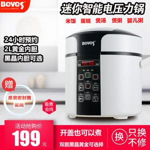 Beves/奔腾智能迷你2升电压力锅1-3人小型高压锅饭煲迷你炖锅正品