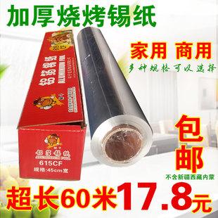 锡纸烤箱用锡箔纸铝箔纸花甲粉烘焙烤肉烤鱼锡纸家用烧烤加厚油纸