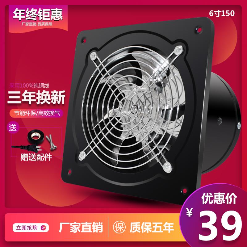 厨房换气扇6寸卫生间排气扇静音强力排风扇窗式抽风机150管道风机
