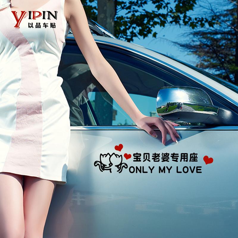 接小仙女专用座车贴媳妇老婆小可爱副驾驶专属座位定制网红车贴纸