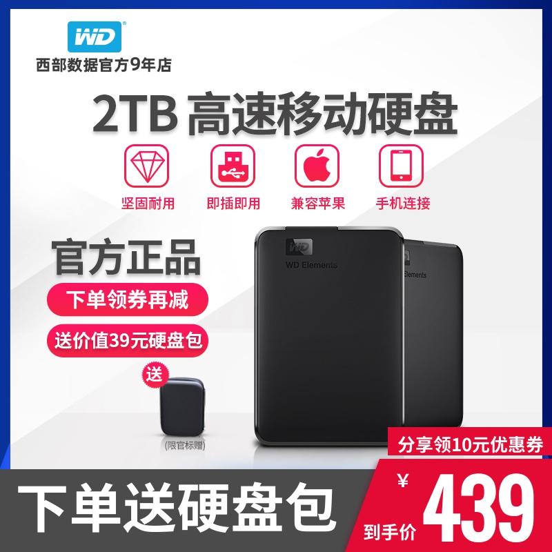 WD西部数据移动硬盘2t高速西数2tb移动盘外接机械手机硬盘ps4游戏