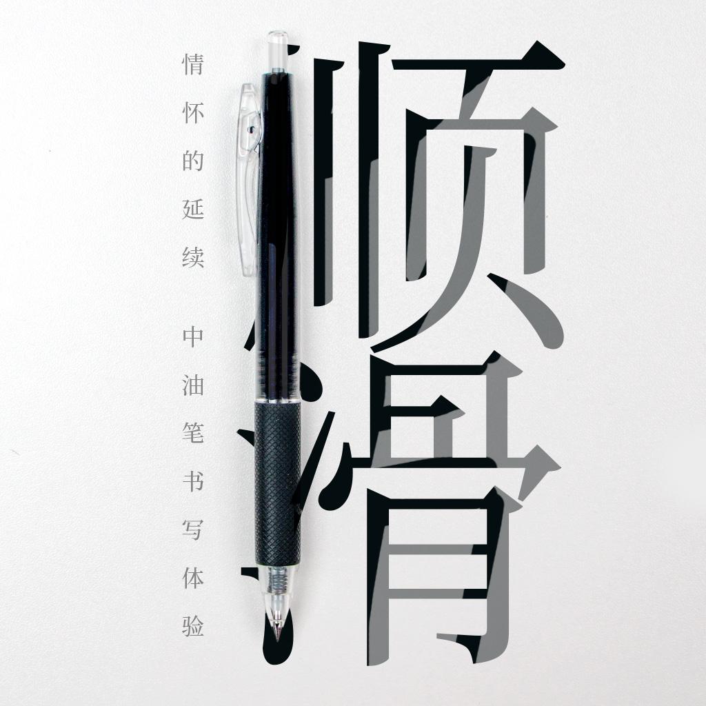 【败家实验室】情怀的延续 韩国东亚 ION-RT中油笔 顺滑型圆珠笔