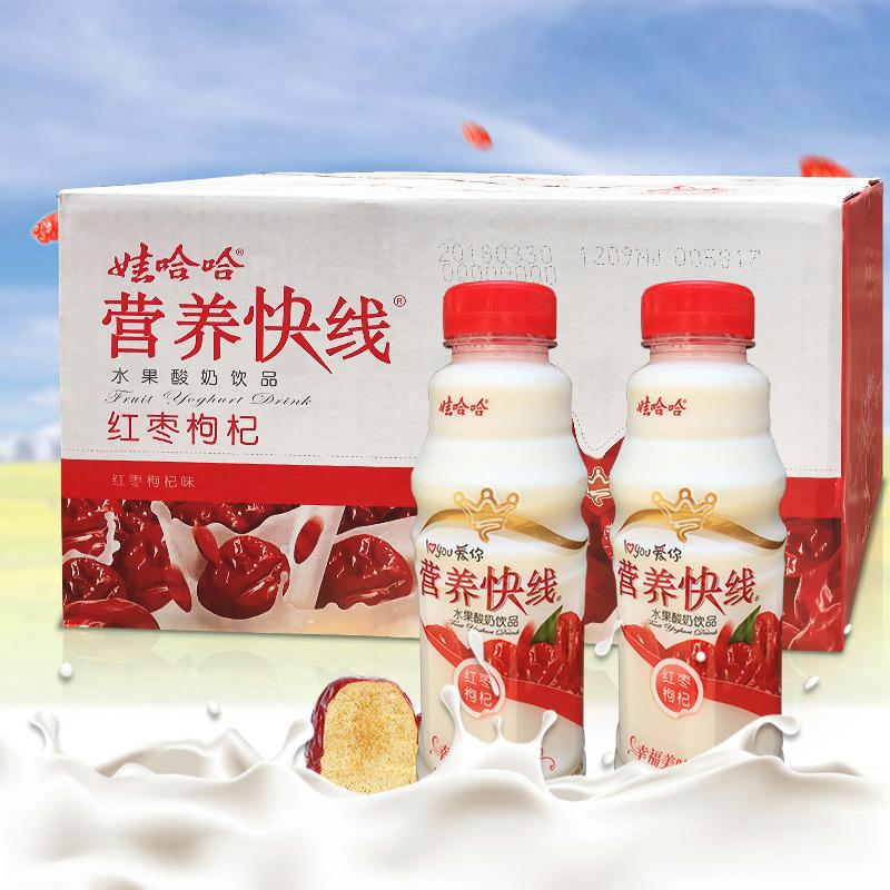 10月新货娃哈哈营养快线500ml*15瓶红枣枸杞味乳品江浙沪皖包邮