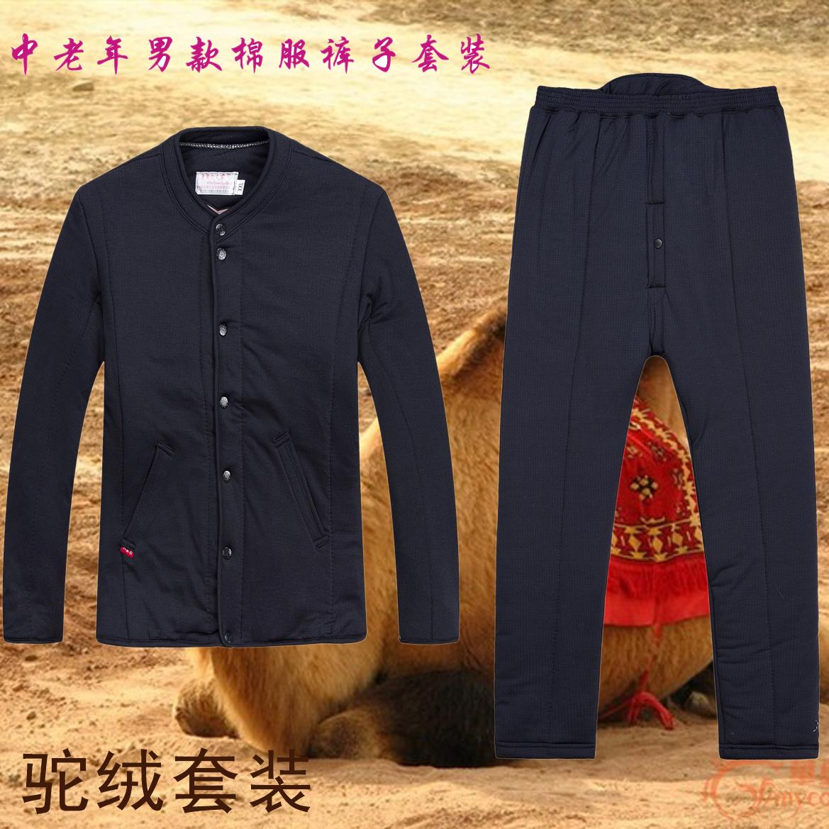 男款老年人棉衣棉裤驼绒套装加大码爸爸冬季保暖内衣内胆棉服纯色