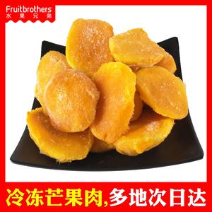 广西芒果冻芒果冷冻速冻冰冻芒果肉台芒水果新鲜1KG3/5包包邮